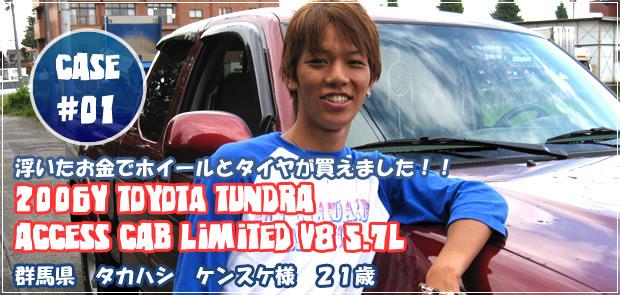 2006y TOYOTA タンドラアクセスキャブリミテッドV8