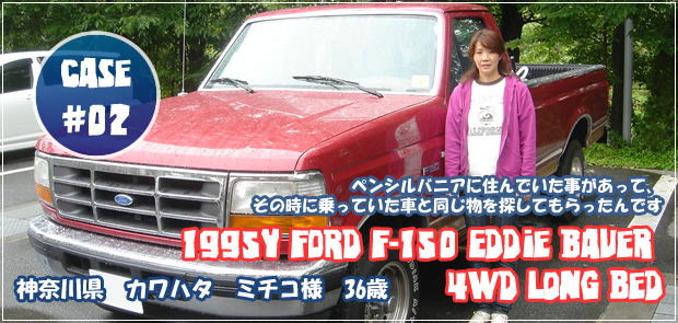 1995y FORD F-150 Eddie Bauer 4WD Long bed