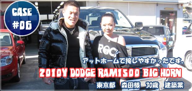 2010y ダッジ ラム1500 ビックホーン (DODGE RAM1500)