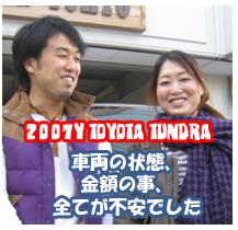 2007yトヨタタンドラ・車両の状態・金額のこと・全てが不安でした。