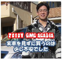 2010年式GMCアカディア・実車を見ずに買うのは少し不安でした。