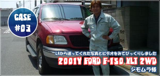 2001y Ford F-150 XLT 2WD