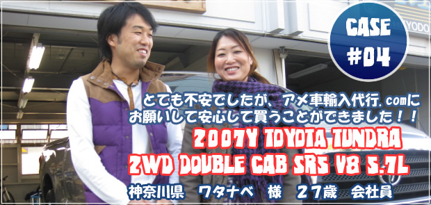 2007y TOYOTA タンドラ ダブルキャブ SR5 V8