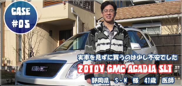 2010y GMC アカディア (GMC ACADIA)